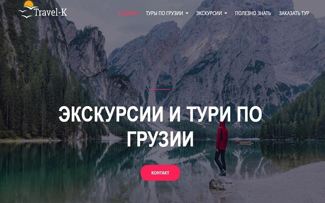 turistuli-kompania